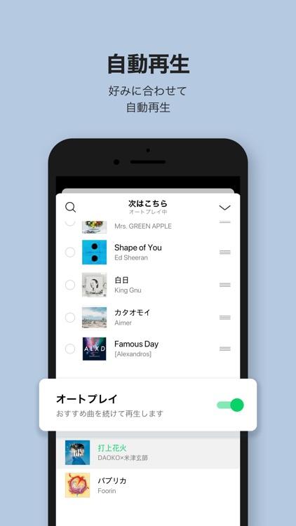 LINE MUSIC ラインミュージックの音楽 screenshot-5