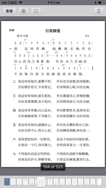 《聖經詩歌》數位呈現版 screenshot-6