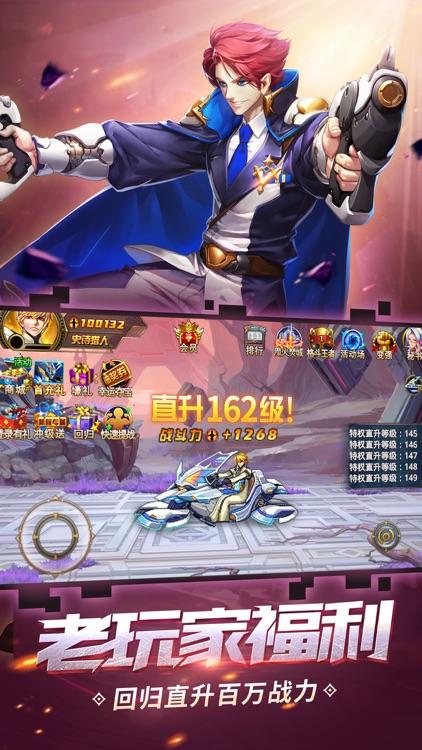 时空猎人-全国格斗王者赛火爆开幕 screenshot-4