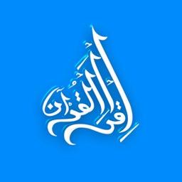 wQuran: Quran, Azan, & Dua