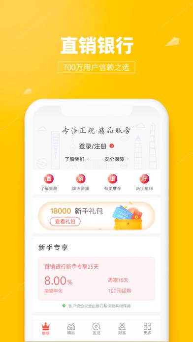 多盈理财-银行投资理财软件 screenshot two