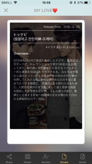 Moodi - 映画/ドラマ Photo Diaryのおすすめ画像5