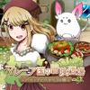RPG マレニア国の冒険酒場 〜パティアと腹ペコの神〜