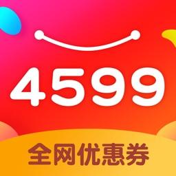 4599-网购优惠券神器