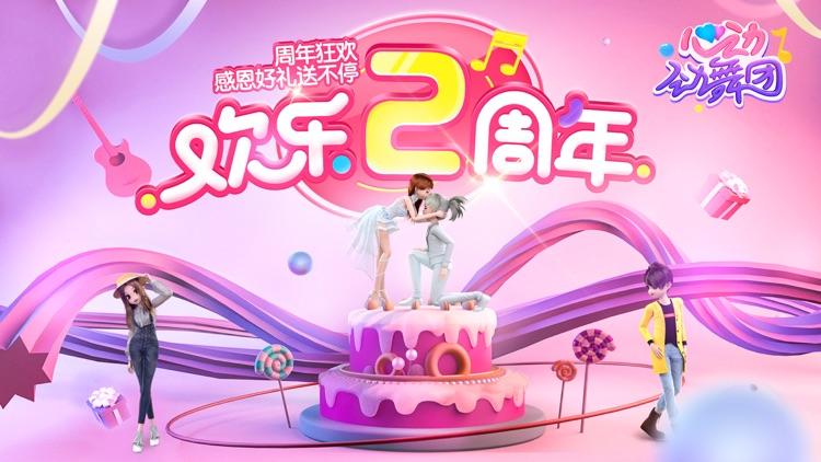 心动劲舞团—久游官方授权手游 screenshot-0