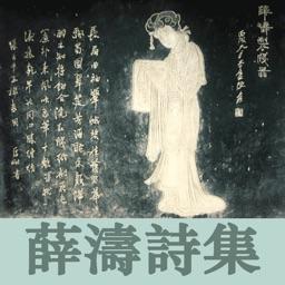 The poetry of Xue Tao