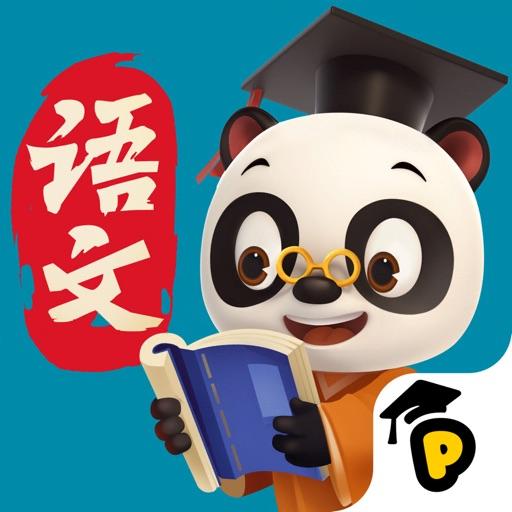 熊猫语文 - 儿童阅读早教启蒙