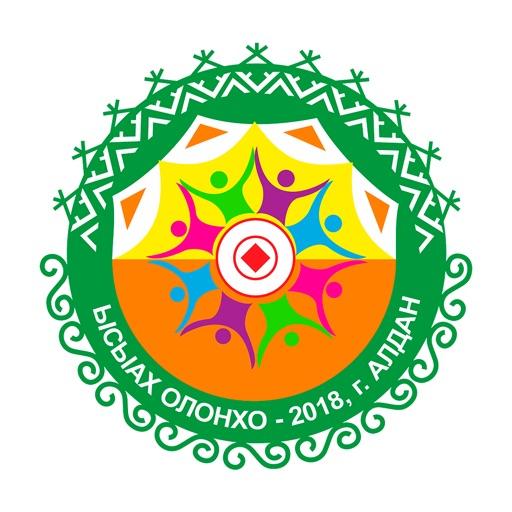 Ысыах Олонхо-2018