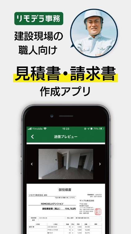 見積書・請求書 リモデラ事務 - 請求書作成アプリ