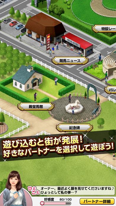 ダービーインパクト 競馬ゲーム ScreenShot4