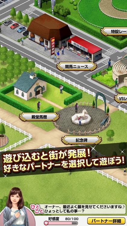 ダービーインパクト 競馬ゲーム 育成シミュレーション screenshot-4