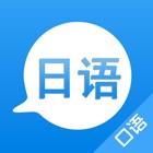 学日语 - 练习口语,专业主持人朗读 icon