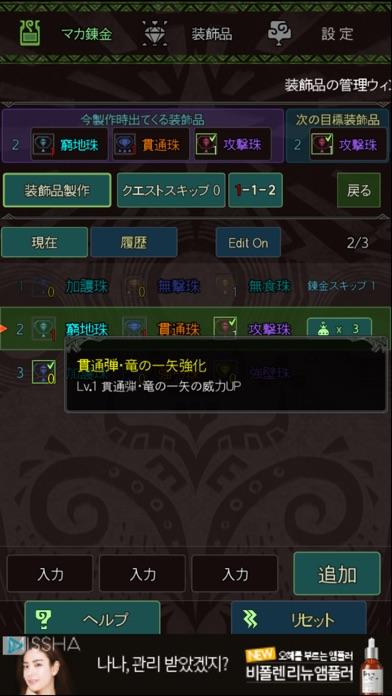 MHWマカ錬金ツールのスクリーンショット1