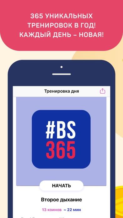 BS365 Тренировки