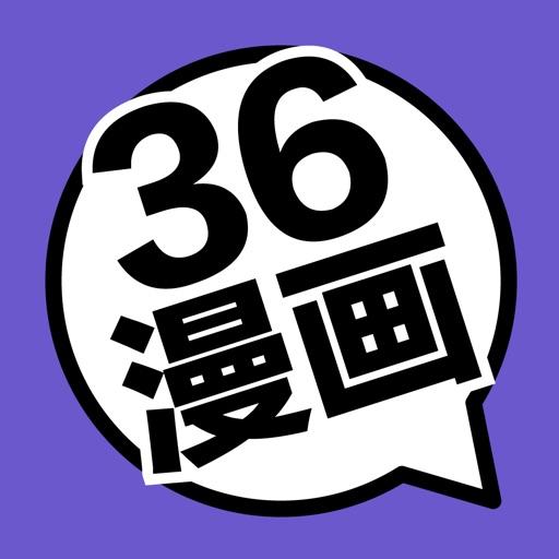 36漫画 - 快看二次元漫画大全