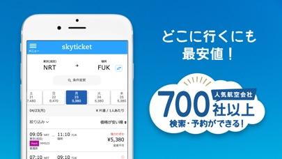 skyticket 国内・海外航空券をお得に予約 screenshot1