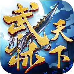 武林天下 - 剑指江湖