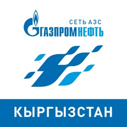АЗС «Газпромнефть» Кыргызстан