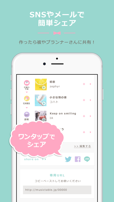 結婚式の曲セットリスト作成,Mint for Wedding  iPhoneアプリ
