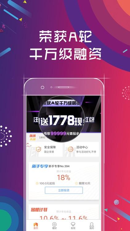 啄米理财(上陈版)-理财平台之投资理财软件 screenshot-4
