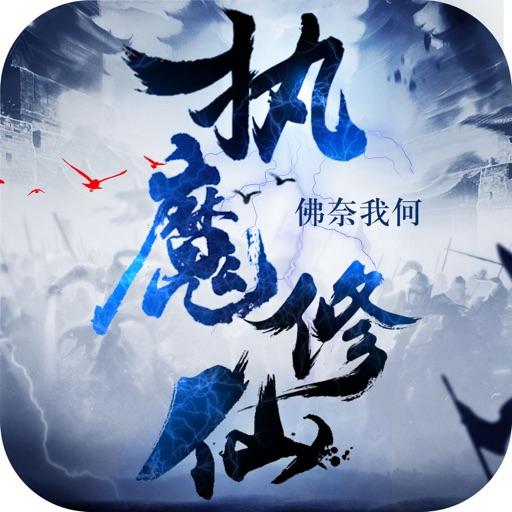 仙侠-执魔修仙:蜀山武侠网游