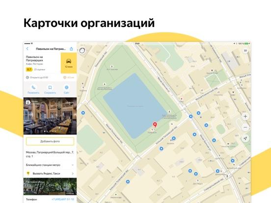 Яндекс.Карты Скриншоты11
