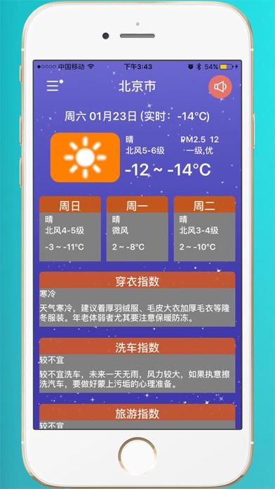 天气预报-精准72小时预报和生活指数 screenshot one