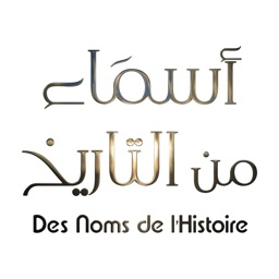 Asmaa Min Al Tarikh