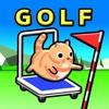どうぶつのゴルフアイコン