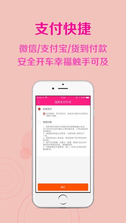 美咻咻-约会必备成人用品福利商城 screenshot-3