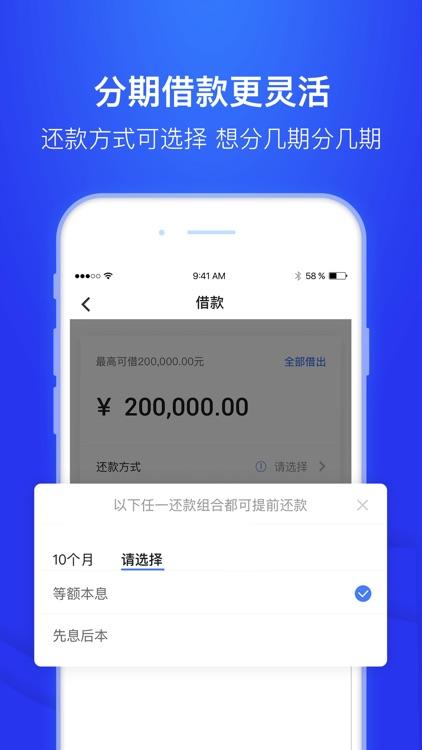 中原消费金融 - 信用借钱消费贷款平台 screenshot-3