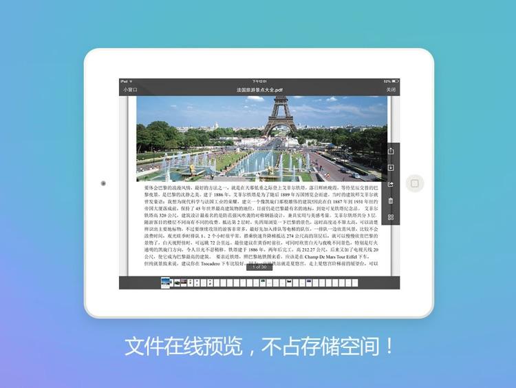 百度网盘 HD screenshot-4