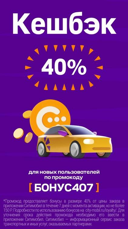 Ситимобил – заказ такси screenshot-0