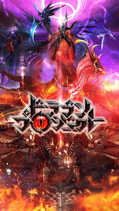 ドラゴンプロジェクト screenshot1