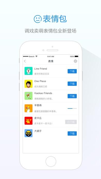 Download 旺信-阿里旺旺手机版 for Pc