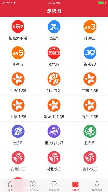 大彩神 screenshot-3