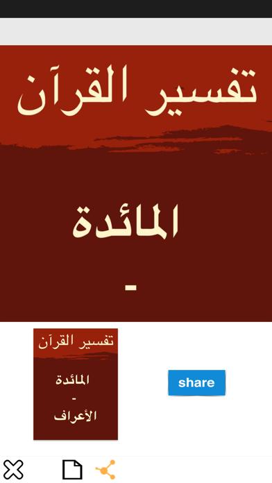 تفسير القرآن لابن كثير screenshot three