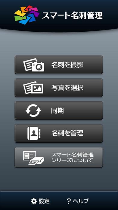 スマート名刺管理 ScreenShot0