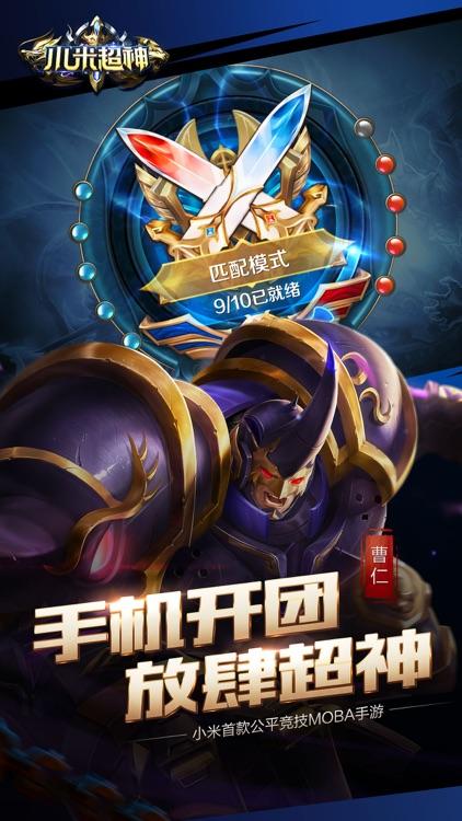 小米超神-小米首款5V5竞技Moba手游 screenshot-0