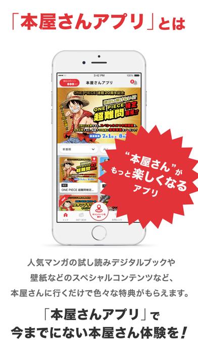 本屋さんアプリ 〜本屋へGO!〜 - 窓用