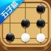 五子棋游戏-单机五子棋欢乐大师