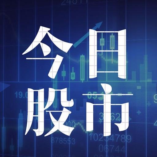 今日股市 - 每日精彩股市分析