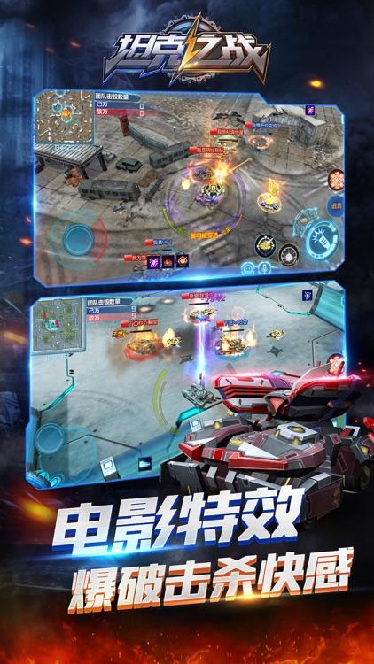 坦克之战 screenshot-4