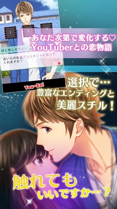 Youと恋する90日間のスクリーンショット3