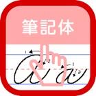 筆記体練習帳-iPad版- icon