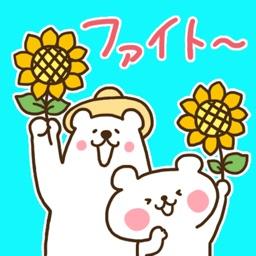 しろくまおやこ【夏編】