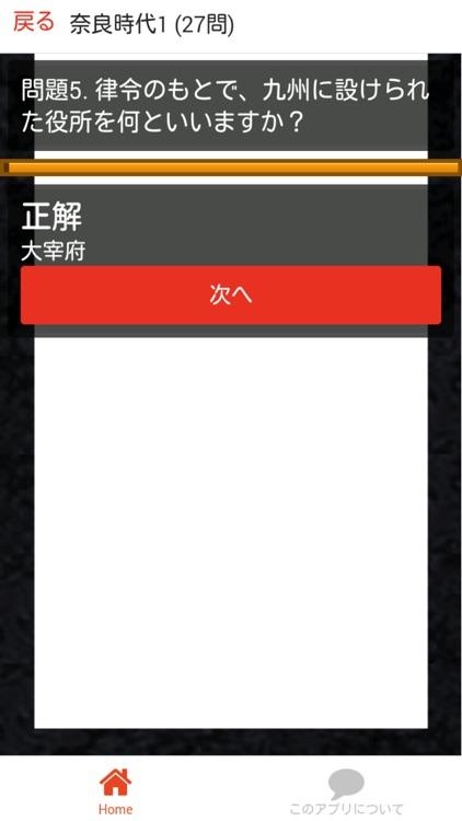 中学 歴史 (1) 中2 社会 復習用  定期テスト 高校受験 screenshot-3