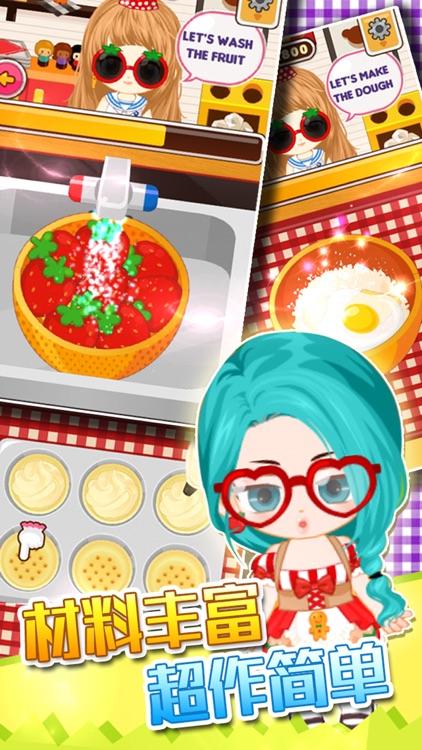 公主的美食派对-烘焙做蛋糕模拟经营养成游戏 screenshot-3