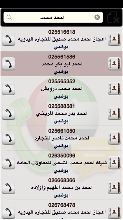 امارات فون screenshot-3