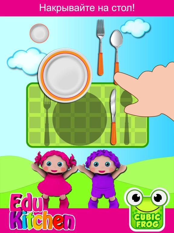 Скачать игру кухня игры для детейEduKitchen